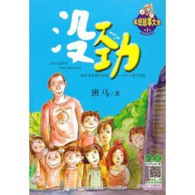 没劲·本班故事大全(1)