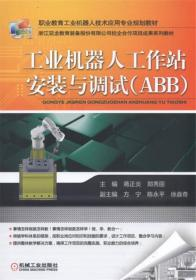 工业机器人工作站安装与调试(ABB)