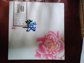 邮聚洛城,花开富贵——中国2009世界集邮展览邮票及首日封纪念册