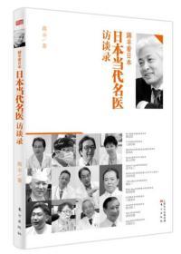 蒋丰看日本:日本当代名医访谈录