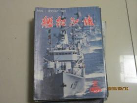 舰船知识1995.2