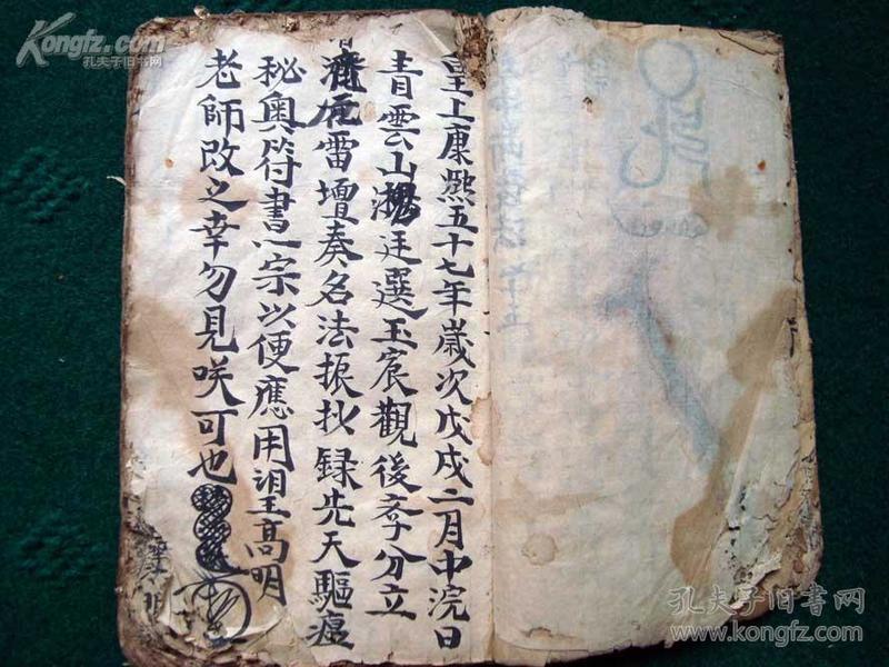稀見大清康熙符咒手鈔秘本 《先天驅瘟秘奧符書 》  一冊全