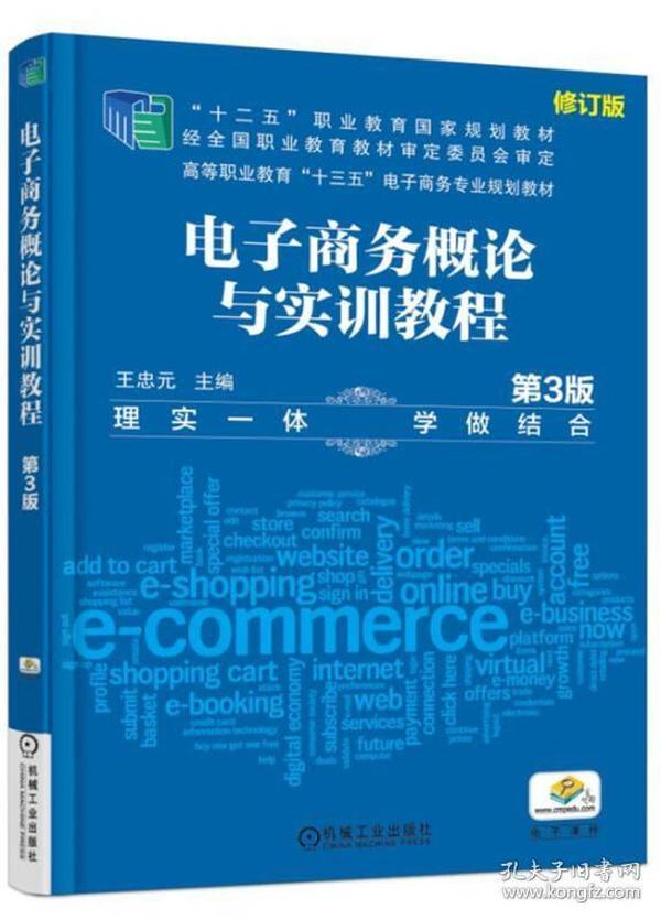 电子商务概论与实训教程(第3版)(职业教材)