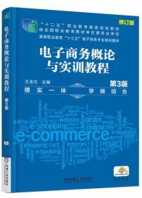 电子商务概论与实训教程(第3版)