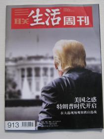 三联生活周刊2016年第47期 总第913期美国之惑 特朗普时代开启