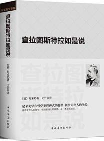 查拉图斯特拉如是说:(祥注本) /现代西方学术文库