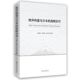 秩序建构与日本的战略应对