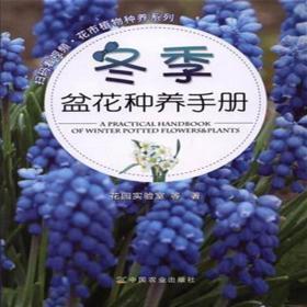 冬季盆花种养手册(扫码看视频·花市植物种养系列)