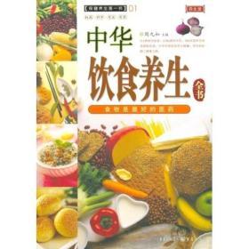 养生堂·保健养生第一书:中华饮食养生全书