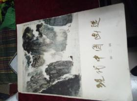 现代中国画选(第二辑)8开16页全1979一版一印