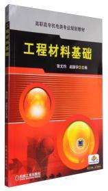 工程材料基础/高职高专机电类专业规划教材
