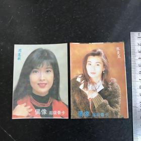 周慧敏 张曼玉 偶像巨星课程表2张 香港巨星音影中心出品