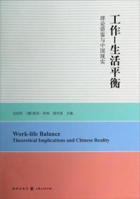 工作-生活平衡:理论借鉴与中国现实
