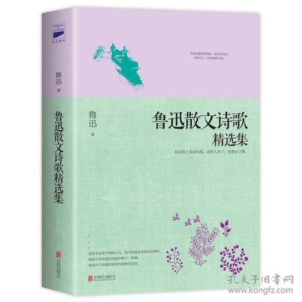 鲁迅散文诗歌精选集