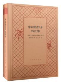 文化生活译丛---摩诃婆罗多的故事(精)