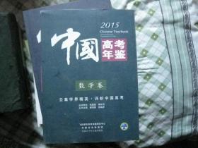 中国高考年鉴2015数学卷