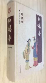 红楼梦【一百二十回全本】典藏版