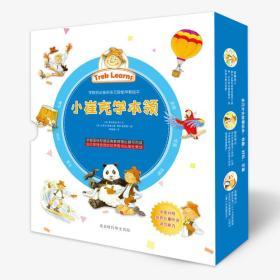 新书--童立方·小崔克学本领(全12册 )