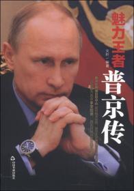魅力王者:普京传 文轩 中国书籍出版社 9787506843393