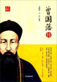 千古人物-曾国藩传