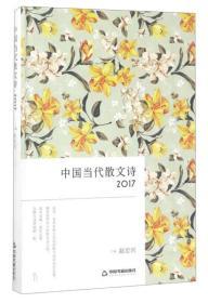 中国当代散文诗·2017