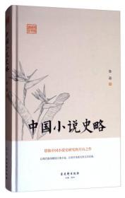 *中国小说史略