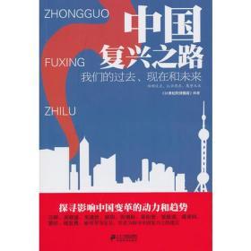 中国复兴之路——我们的过去、现在和未来