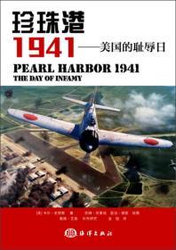 珍珠港1941(美)卡尔·史密斯 著;金铠 译