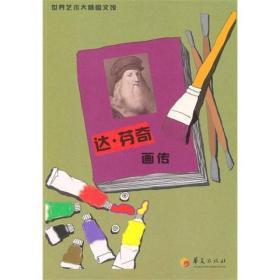 HH--世界艺术大师图书馆:达·芬奇画传