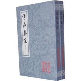 诗品集注-全二册-增订本:中国古典文学丛书 钟嵘  上海古籍出版社 9787532557882