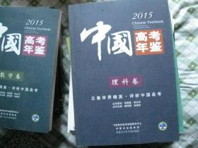中国高考年鉴.理科巻.2015