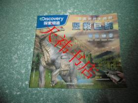 恐龙时代大揭秘 坚毅巨腕