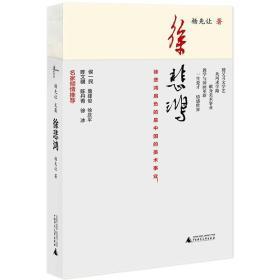 杨宪让文集:徐悲鸿  全新带塑封