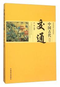 中国传统民俗文化:中国古代交通