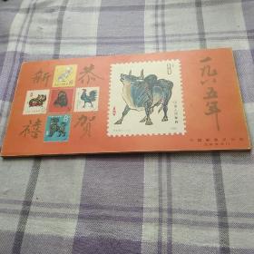 1985年恭贺新禧中国邮票日历卡片