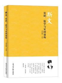 斯文张栻、儒学与家国建构