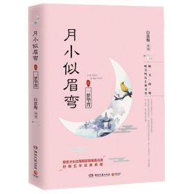 月小似眉弯2:一梦华胥