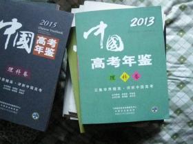 中国高考年鉴.理科卷.2013