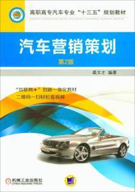 汽车营销策划(第2版)