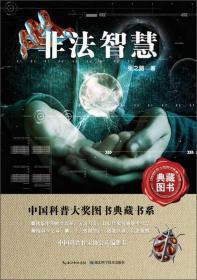 中国科普大奖图书典藏书系:非法智慧