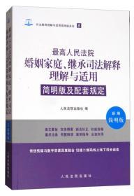最高人民法院婚姻家庭、继承司法解释理解与适用简明版及配套规定(新编简明版)