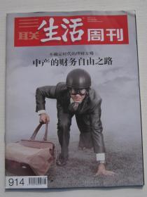 三联生活周刊2016年第48期 总第914期(不确定时代的理财方略,中产的财务自由之路)