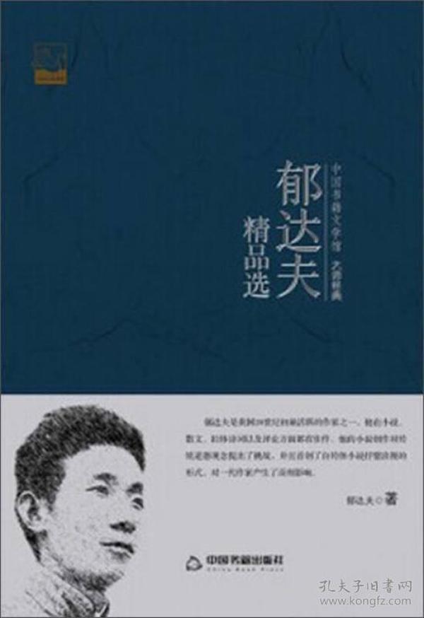 中国书籍文学馆·大师经典:郁达夫精品选
