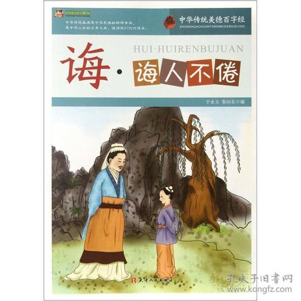 正版】中华传统美德百字经--诲 诲人不倦