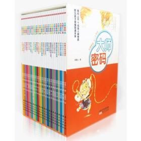 大师密码:A-Z系列(全26册)