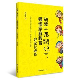 【正版】研读《西游记》,顿悟家庭教育:好家长必备 刘彦晓著