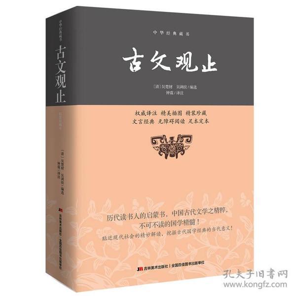 中華經典藏書:古文觀止(精裝)