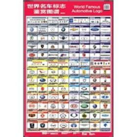 世界名车标志鉴赏图谱(第2版)