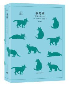 文学名著·译文40:我是猫