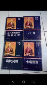 毛姆文集   四册合售